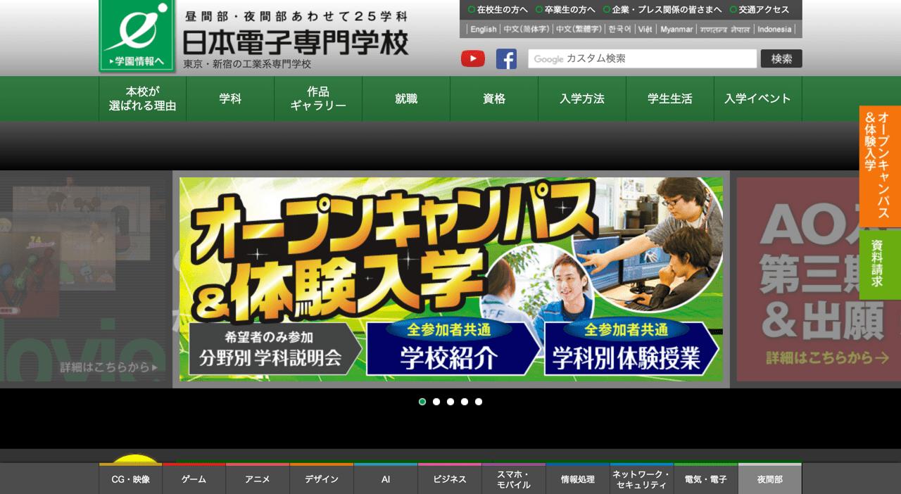 学校 専門 日本 電子