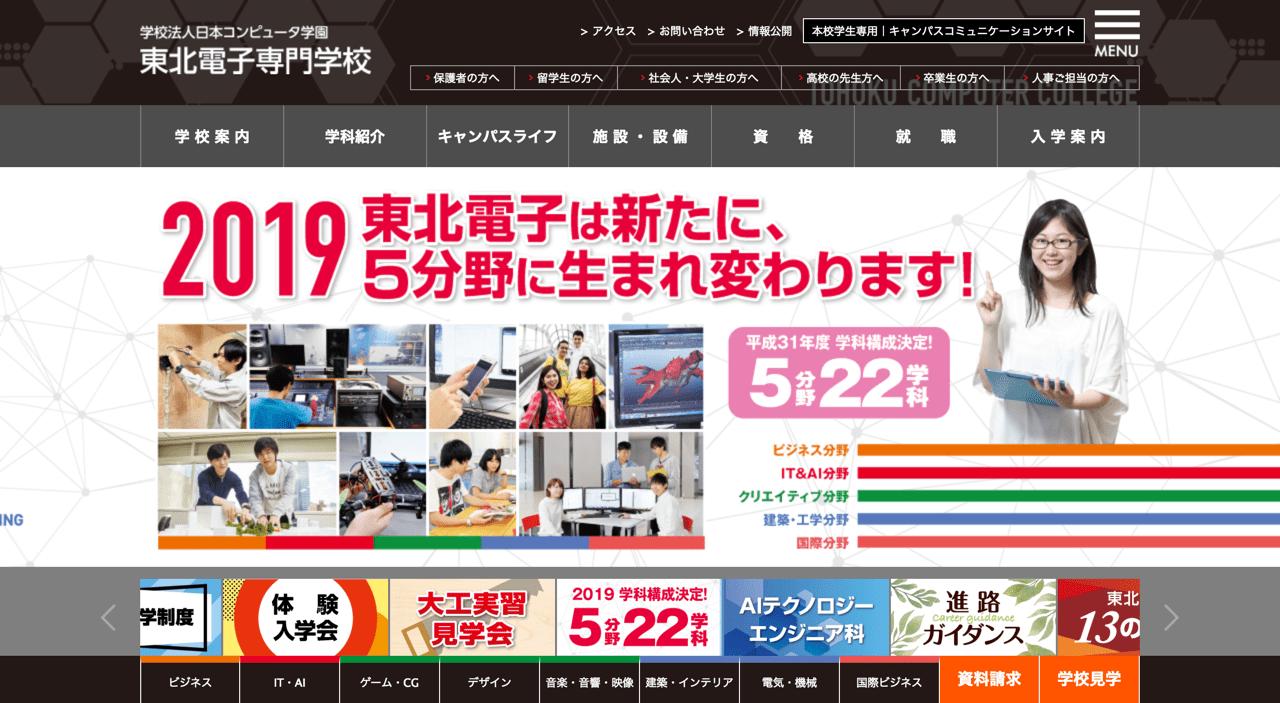 東京電子専門学校 学費